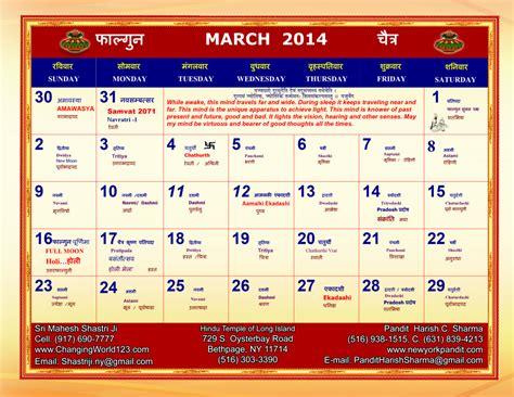 Hindu Calendar 2014 Hindu Calendar With Tithi