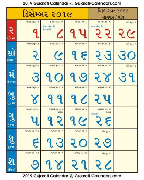 gujarati calendar  qualads