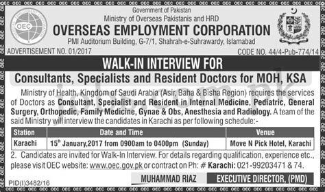 overseas employment corporation jobs 2017 available for