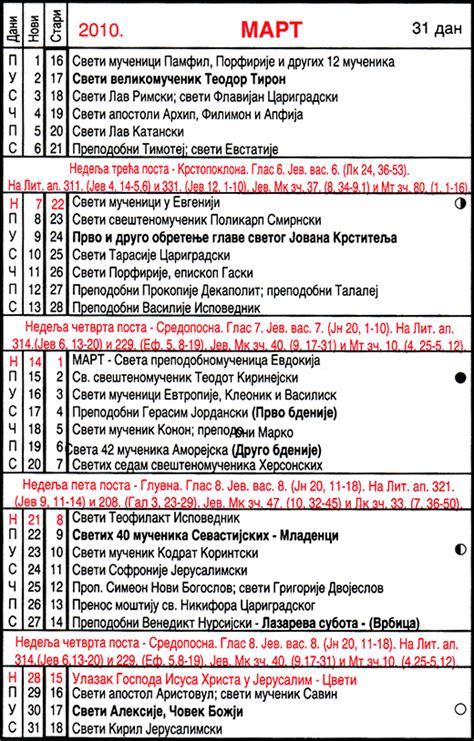 search results for kalendar 2015 print calendar 2015 search results for pravoslavni kalendar jul 2015