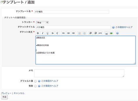 redmine templates 新規チケットに自動で文字を入れておくために issue templateをインストール yuriken27 s