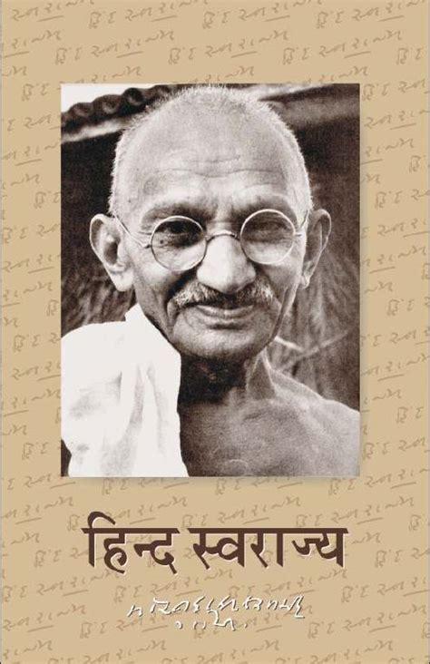 mahatma gandhi ki biography in hindi ह द स वर ज क बह न ग ध क य द pravakta प रवक त
