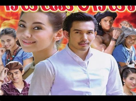 film thailand 2017 03 plerng sne roka dek thai movie lakorn khmer 2017 drama