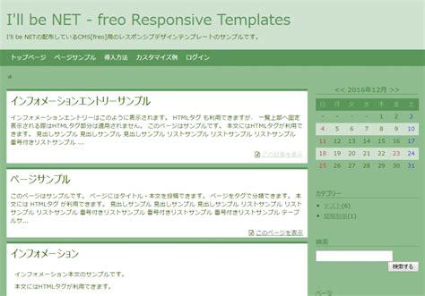 freo responsive templates css green 創作サイトから中小企業まで東京都三鷹市