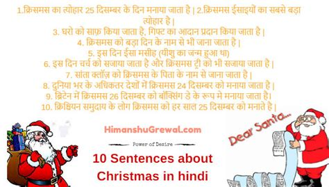 christmas ki poem in hind in images a poem on merry in christmaswalls co