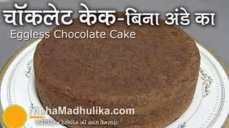 Cake recipe egg cake recipes in marathi