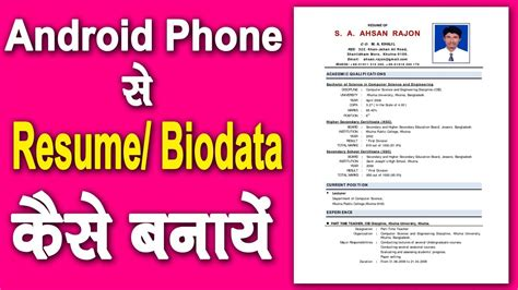 how to make a resume in andriod phone