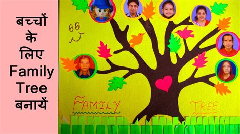How To Make A Family Tree On Paper For - how to make a family tree for project year 2014