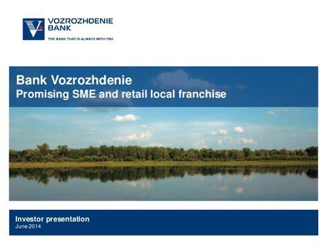 vozrozhdenie bank investor presentation june 2014 ru
