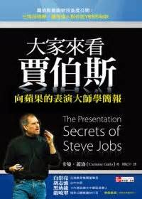 biography of steve jobs summary 熱情是一切的根源 賈伯斯傳 讀後感 t客邦
