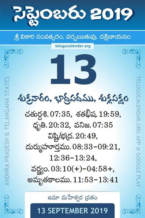 september  telugu calendar daily sheet  printable