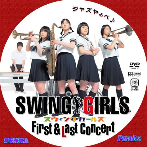 watch swing girls 156 素敵 は素晴らしい 音楽の力 言葉の凄さ john3 音楽と言葉の旅 yahoo ブログ