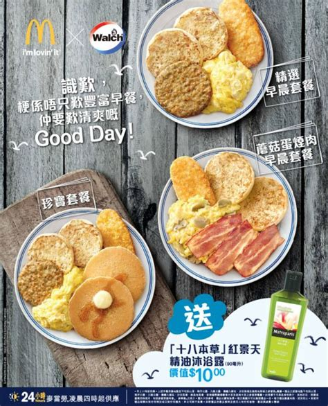 mcdonalds hsr layout breakfast menu mcdonalds walch 抽獎送野 hk food beverage pinterest