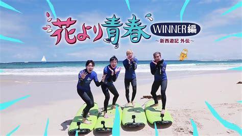 Jp Winner86 1月のオススメ 花より青春 winner編 新西遊記 外伝 1月15日 月 スタート