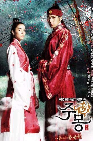 film seri mandarin yang bagus jumong effi haryanti