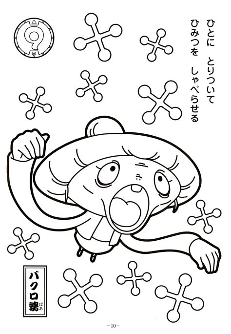 youkai watch coloring pages youkai watch coloring book paper at wildmushroomland