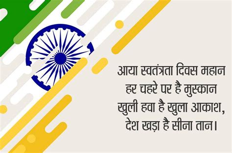 happy india independence day  images wishes quotes