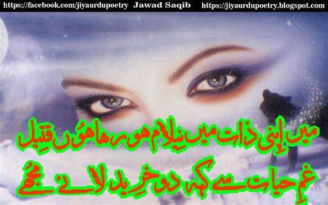 poetry sad all urdu sad poetry pictures images latest urdu sad