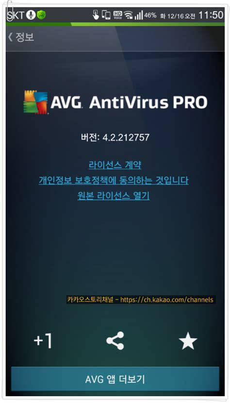 안드로이드 어플 백신어플 안티바이러스 프로 avg antivirus pro apk 다운 누구나 원하는 그것