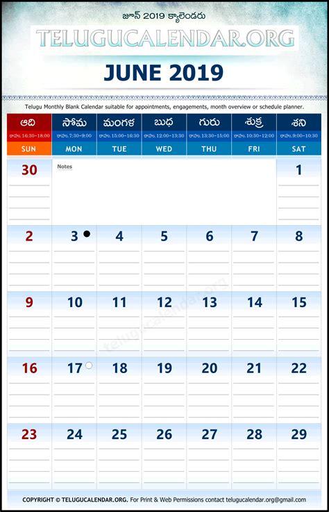 telugu calendar  june planner telugu calendar