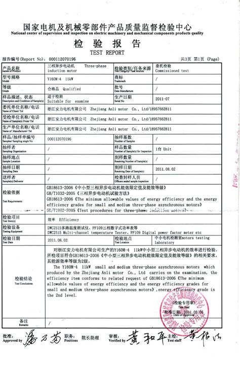 acceptance test report template 11kw ie2 test report wenling xinnuo electric motor co ltd