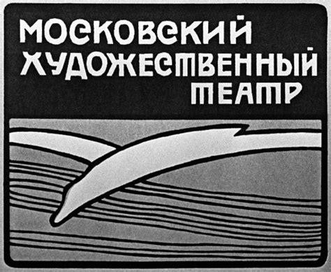 il gabbiano di cechov il gabbiano di anton cechov lacooltura