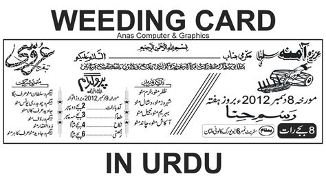 Wedding Card Design In Coreldraw Tutorial by Invitation Card Urdu Gallery Invitation Sle And