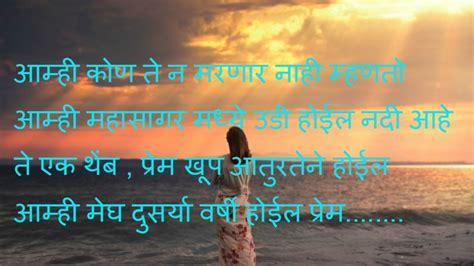 marathi sms marathi sad sms with images inspirational quotes gallery