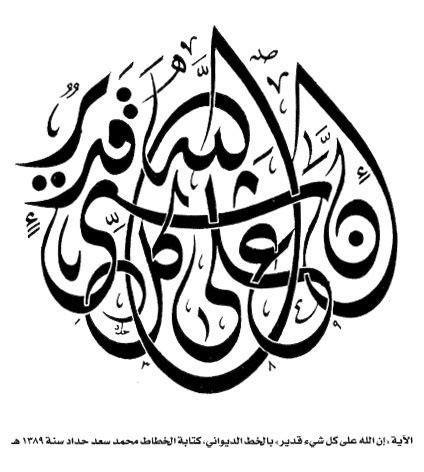 Kotak 8 X 8 X 17 Ma 17 best images about إن الله على كل شئ ق د ير on