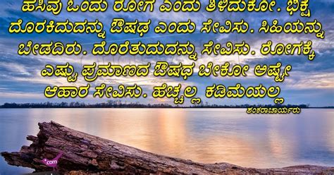 albert einstein biography in kannada language nice kannada life quotations and messages quotes adda