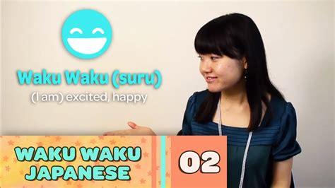 Tv Waku Waku waku waku japanese language lesson 2 onomatopoeia