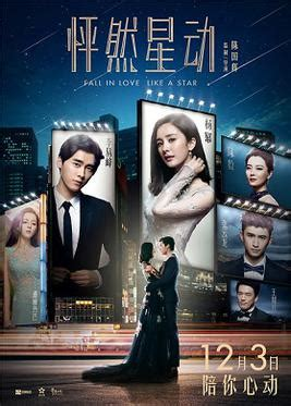 film mandarin fall in love fall in love like a star wikipedia