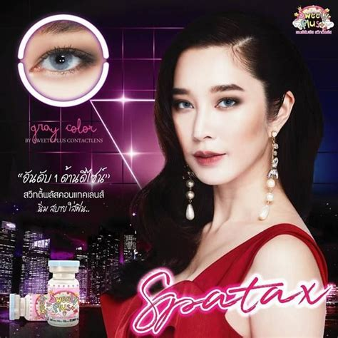 Softlens Sweety Cherry Yellow spatax gray by sweety sweety plus colored contact