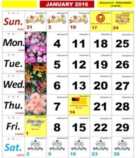 new year malaysia calendar 2016 2016 malaysian calendar kalendar kuda style eatz me