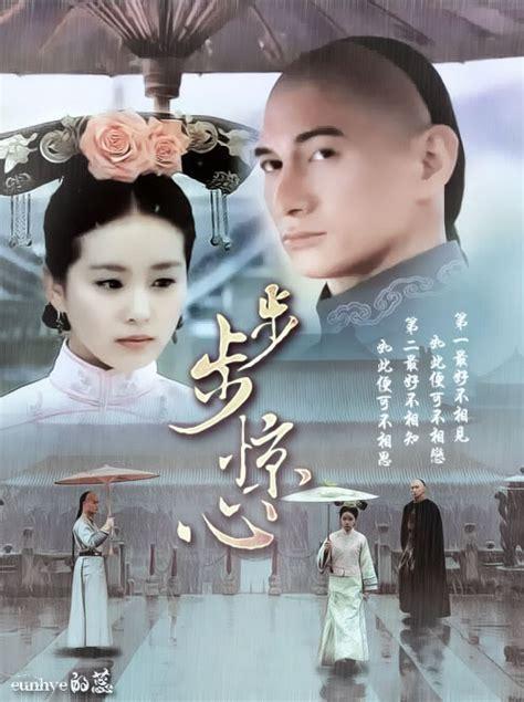 bu bu jing xin starling by each step magazine playplaylah startling by each step bu bu jing xin 步步驚心 chinese