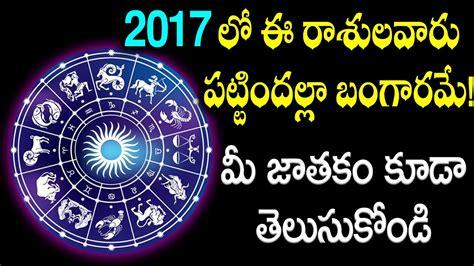 2017 horoscope predictions 2017 new year rasi palan horoscope 2017 vedic astrology
