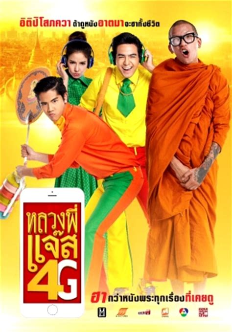 film terbaru nick kunatip หลวงพ แจ ส 4g ปล อย 3 โปสเตอร หน งออกมาแล ว