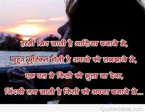 love themes in hindi sad hindi quotes