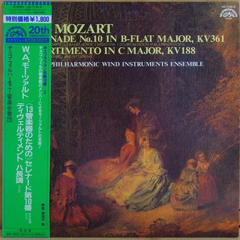 Vinyl Piringan Hitam Mozart Serenade No 9 In D Major Posthorn クラシックlpレコード 2012年5月29日更新分 Classical Lp Vinyl Records
