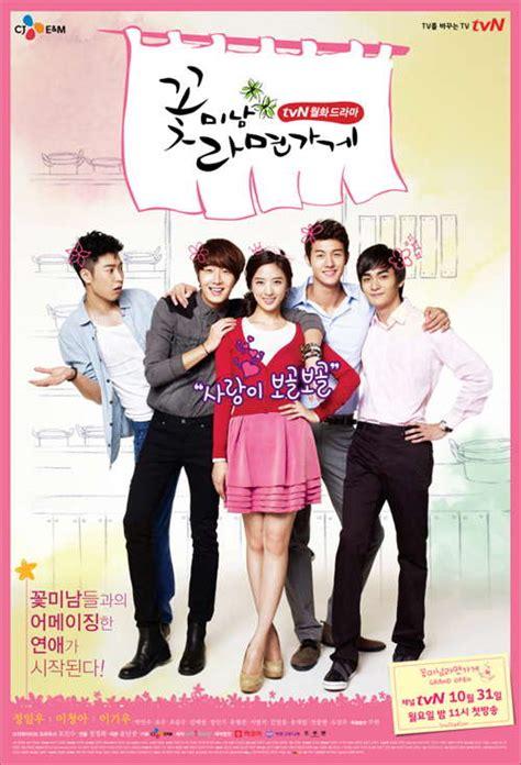 korean tv period dramas of 2011 the korea blog flower boy ramyun shop korean drama 2011 꽃미남 라면가게