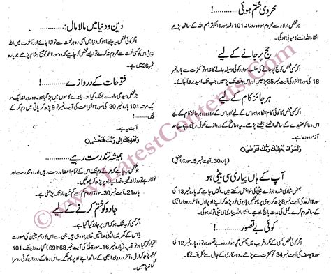 dasi totka for weight loss in urdu desi and gharelo totkay for all diseases part 20