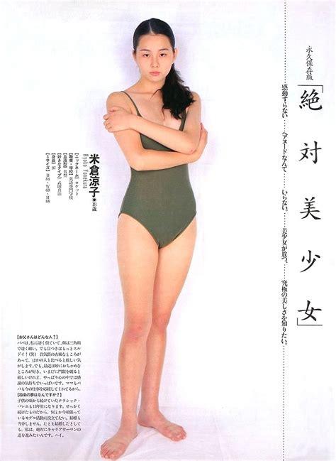 wiki jp 米倉涼子 美容クリニック エステwiki