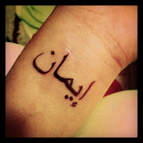 arabic wrist tattoos arabic tattoos on wrist www imgkid the image kid