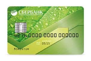 новая карта сбербанка visa