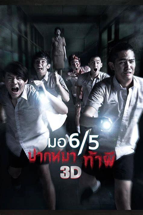 download film pee mak 2 revenge of mae nak make me shudder 2