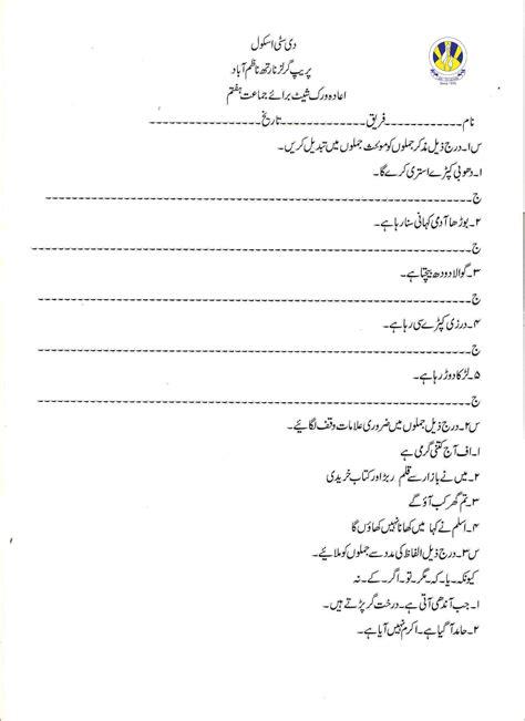 prep  urdu worksheets tcspgnn