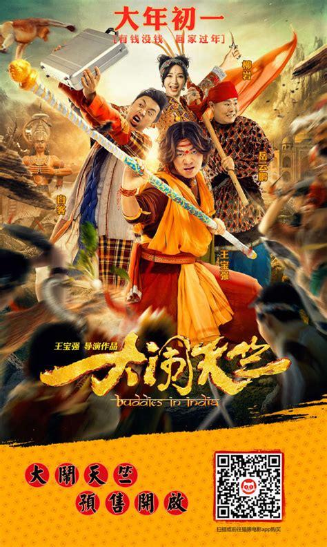 download film wu kong 2017 webrip subtitle indonesia nonton movie buddies in india 2017 subtitle indonesia