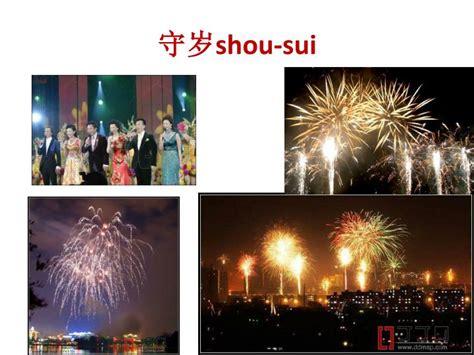 Sho Sui ppt ch絆n ji 233 festival new year powerpoint presentation id 2174707