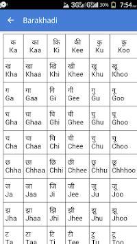learn hindi quickly full version apk free download barakhadi apk apkname com