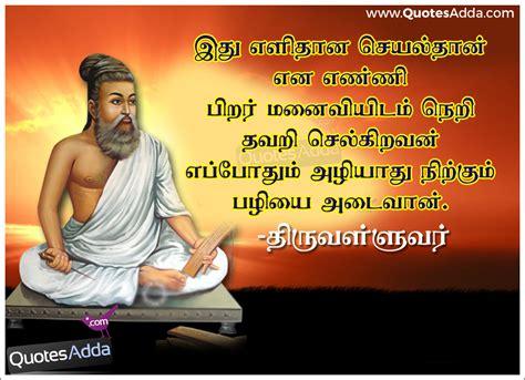 thirukkural tamil quotes hd wallpapers best thiruvalluvar thiruvalluvar tamil kavithai thiruvalluvar ponmozhigal